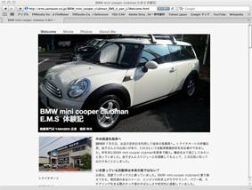 http://ems.yamasen.co.jp/